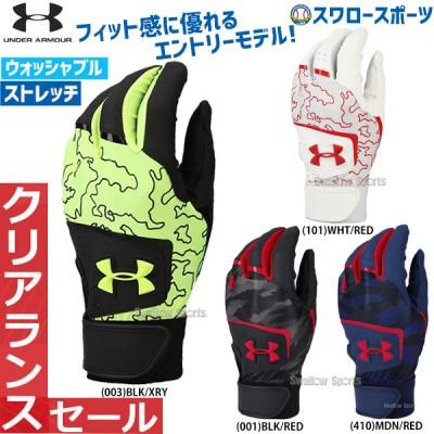アンダーアーマー UA 野球 手袋 UA クリーン アップ 8 バッティング グローブ 両手用 1354261