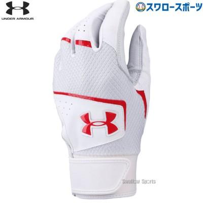 アンダーアーマー UA 野球 手袋 UA ヤード バッティング グローブ 両手用 メンズ 1354262