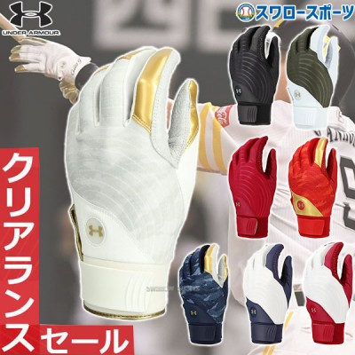 アンダーアーマー 野球 手袋 UA アンディナイアブル バッティング グローブ 両手用 メンズ 1354263