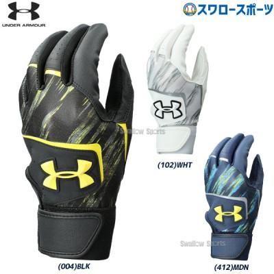 アンダーアーマー 野球 バッティンググローブ 両手 手袋 UA クリーン アップ 8 ユース 両手用 少年用 1354432