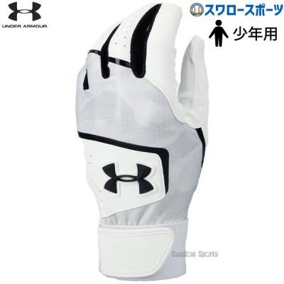 アンダーアーマー 野球 手袋 UA クリーン アップ 8 バッティング グローブ ユース 両手用 少年用 1354432