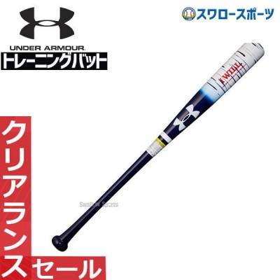 【即日出荷】 アンダーアーマー UA 木製 トレーニング バット 実打可 UA メイプル 84cm 1355657