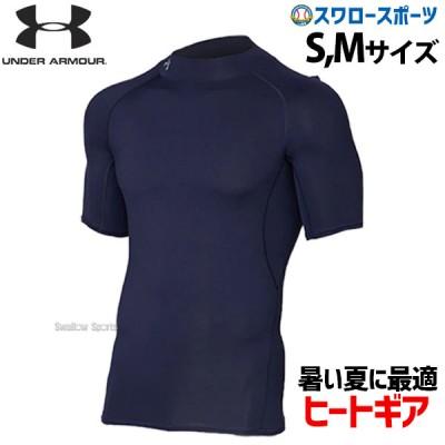 アンダーアーマー 野球 ベースボール UA ウェア ヒートギア アーマー モック ショートスリーブ アンダーシャツ 半袖 1358576