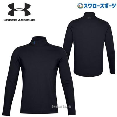 アンダーアーマー ウェア UA コールドギア ラッシュ モック 2.0 アンダーシャツ 長袖 1360608