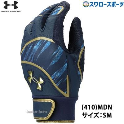 アンダーアーマー 野球 バッティンググローブ 両手 手袋 UA アンディナイアブル プロ 両手用 1364494