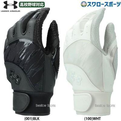アンダーアーマー 野球 バッティンググローブ 両手 手袋 UA アンディナイアブル プロ NC 両手用 高校野球対応 1364495