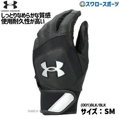 アンダーアーマー 野球 バッティンググローブ 両手 手袋 UA ヤード 両手用 1364496