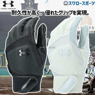 【即日出荷】 アンダーアーマー 野球 バッティンググローブ 両手 手袋 UA ヤード NC 両手用 高校野球対応 1364497