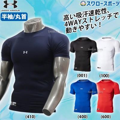 アンダーアーマー UA ウェア UA テック フィッティド ショート スリーブ クルー シャツ グラフィック 半袖 1354237