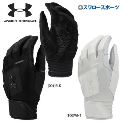 アンダーアーマー UA バッティンググローブ 手袋 UA アンデニアブル ステルス 打撃用 両手用 高校野球対応 1331520