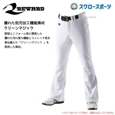 レワード フレアストレート 野球 ユニフォームパンツ ズボン UFP-24
