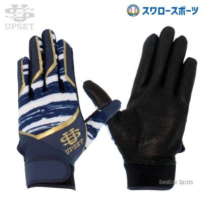 【即日出荷】 アップセット upset バッティンググローブ (打撃用手袋) 両手用 BG602