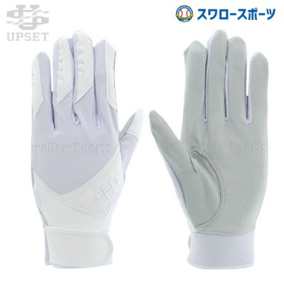 【即日出荷】 アップセット upset バッティンググローブ (打撃用手袋) 高校野球対応 ホワイト 両手用 BG801