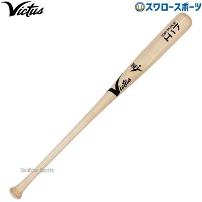 送料無料 Victus ビクタス 硬式木製バット メイプル BFJマーク入 ミッチ・ハニガーモデル VRWMJH17 メジャーリーグ バット
