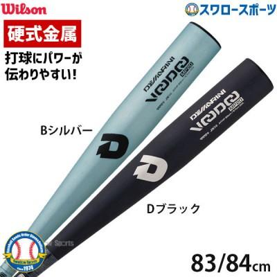 送料無料 ウィルソン wilson 硬式 バット 金属 ディマリニ ヴード 一般 硬式用 WTDXJHTHP ミドルバランス 広反発 ウイルソン