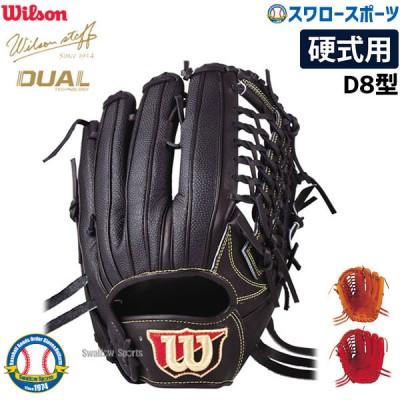 送料無料 ウィルソン 硬式グローブ 硬式 グラブ Wilson Staff ウィルソンスタッフ DUAL デュアル 外野手用 外野用 D8型 WTAHWTD8G ウイルソン