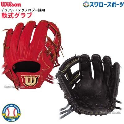 ウィルソン 軟式 グローブ グラブ Wilson Staff ウィルソンスタッフ DUAL デュアル 内野手用 D6型 WTARWSD6H ウイルソン