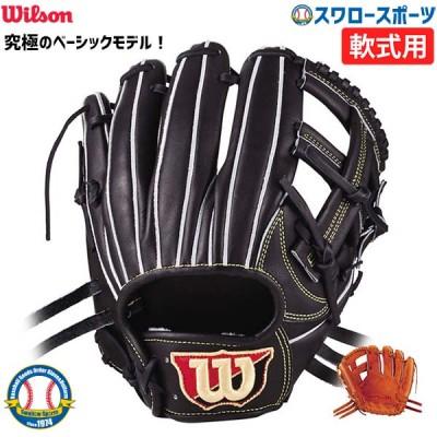 送料無料 ウィルソン 軟式グローブ グラブ Basic Lab DUAL デュアル 内野手用 D6型 WTARBTD6T ウイルソン