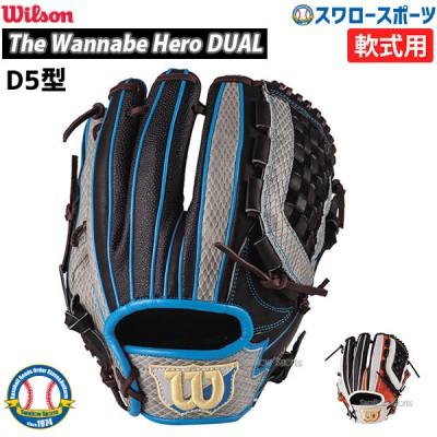 ウィルソン 軟式グローブ グラブ  The Wannabe Hero DUAL デュアル 内野手用 D5型 WTARHTD5M ウイルソン
