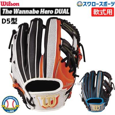 【即日出荷】 送料無料 ウィルソン 軟式用 野球 軟式グローブ グラブ The Wannabe Hero DUAL デュアル 内野手用 D5型 WTARHTD5H ウイルソン