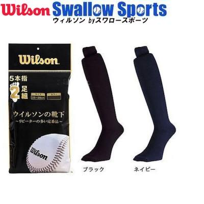 ウィルソン カラーソックス 5本指2足組 IKA100 ウエア ウェア ソックス wilson 靴下 野球用品 スワロースポーツ
