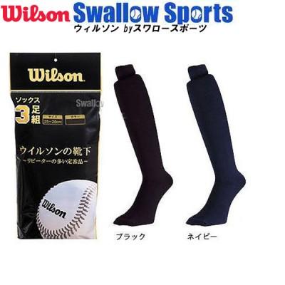 【即日出荷】 ウィルソン カラーソックス 先丸(3足組) IKA120 ウエア ウェア wilson 靴下 野球用品 スワロースポーツ