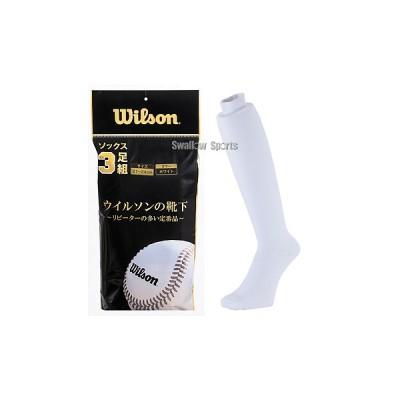 【即日出荷】  ウィルソン ジュニア用アンダーソックス 先丸(3足組) IKJ120 ウエア ウェア ソックス wilson 野球用品 スワロースポーツ
