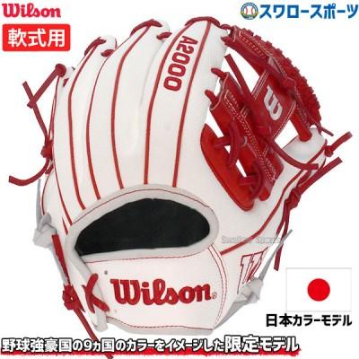 【即日出荷】 送料無料 ウィルソン 限定 軟式 グローブ グラブ 日本 A2000 COUNTRY PRIDE 内野 内野手用 W100302115 Wilson 右投用