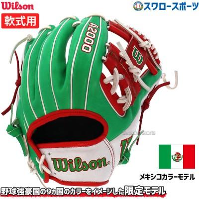 【即日出荷】 送料無料 ウィルソン 限定 軟式 グローブ グラブ メキシコ A2000 COUNTRY PRIDE 内野 内野手用 W100334115 Wilson 右投用