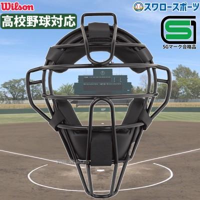 ウィルソン アンパイアギア 審判用マスク (スチールフレーム) 防具 WTA3019SA ウイルソン