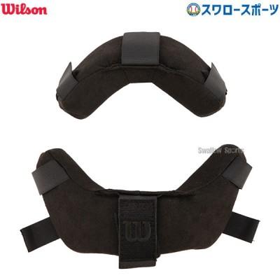 ウィルソン wilson アンパイアギア フェイスマスク用 取り換え マスクパッド 防具 WTA3817NA ウイルソン