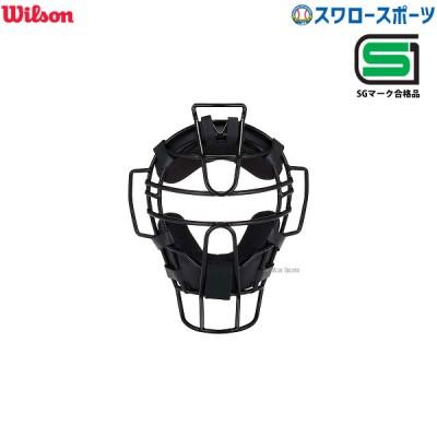 ウィルソン アンパイアギア 軟式用マスク (スチールフレーム) 防具 WTA6011RB 野球用品 スワロースポーツ