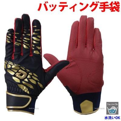 ウィルソン 限定 手袋 ディマリニ バッティング グラブ (両手用) WTABG0609