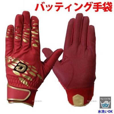 ウィルソン 限定 手袋 ディマリニ バッティング グラブ (両手用) WTABG0610