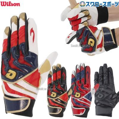 ウィルソン ディマリニ バッティンググラブ (両手用) 一部高校対応野球 ジュニアサイズ対応モデル 手袋 WTABG070x ウイルソン