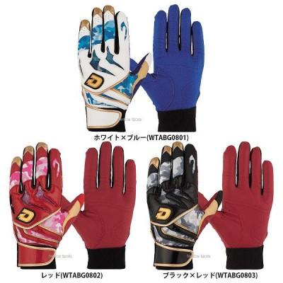 【即日出荷】 ウィルソン 手袋 ディマリニ バッティング グラブ (両手用) WTABG080x