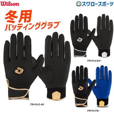 【即日出荷】 ウィルソン 手袋 ディマリニ バッティング グラブ (両手用) ジュニアサイズ対応 高校野球対応 WTABG090x