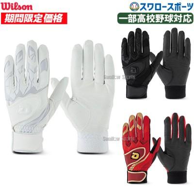 ウィルソン 手袋 ディマリニ バッティング 手袋 グラブ 両手用 WTABG100 ウイルソン