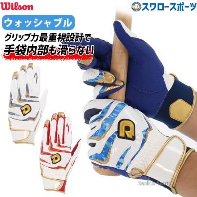 【即日出荷】 ウィルソン ディマリニ バッティンググローブ バッティング 手袋  両手用 ジュニアサイズ対応 WTABG110x