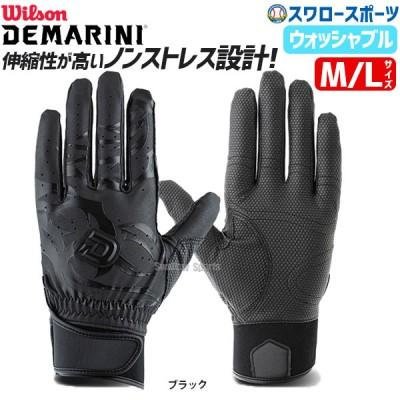 ウィルソン wilson 手袋 ディマリニ バッティング グラブ (両手用) 一部高校対応野球 WTABG120x ウイルソン