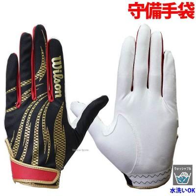 ウィルソン 限定 手袋 守備用 グラブ (片手用) WTAFG0307x