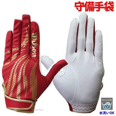 ウィルソン 限定 手袋 守備用 グラブ (片手用) WTAFG0308x 野球用品 スワロースポーツ