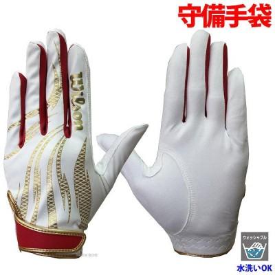 ウィルソン 限定 手袋 守備用 グラブ (片手用) WTAFG0309x
