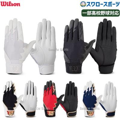 ウィルソン 限定 手袋 守備用 片手用 一部高校野球対応 ジュニア 少年 サイズ対応モデル WTAFG040x