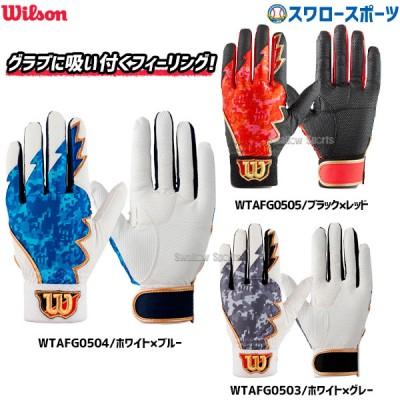 ウィルソン 守備 手袋 守備用手袋  片手用 一部高校野球対応 WTAFG050x wilson