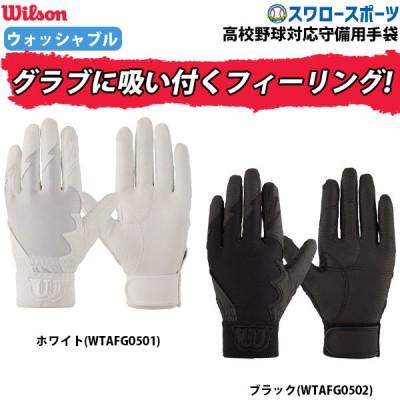 ウィルソン 手袋 守備用 グラブ (片手用) ジュニアサイズ対応 高校野球対応 WTAFG050x