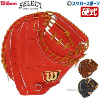 ウィルソン wilson 硬式用 硬式 キャッチャーミット SELECT 捕手用 WTAHBT23N