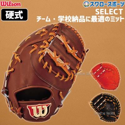ウィルソン wilson 硬式用 硬式 ファーストミット SELECT 一塁手用 WTAHBT33N ウイルソン