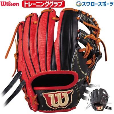 ウィルソン グローブ グラブ DUAL Try Hard トレーニング用 内野手用 WTAHTQD5Hx