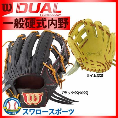 ウィルソン 限定 グラブ Wilson Staff DUAL 硬式用 内野手用 WTAHWDDKT 硬式用 グローブ 野球用品 スワロースポーツ